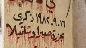 """(36) عاماًُ مرّوا على مذبحة """"صبرا وشاتيلا"""""""