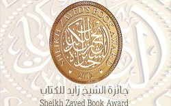 """جائزة الشيخ زايد للكتاب تعلن عن القائمة الطويلة لفرع """"الآداب"""" في دورتها الخامسة عشرة"""