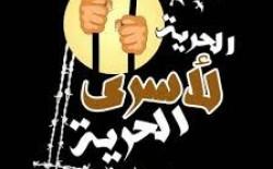 سلطات الاحتلال تفرج عن 3 أسرى من قطاع غزة