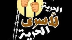 الاحتلال يحكم على الأسير يوسف كميل أربع سنوات إضافية على حكمه المؤبد