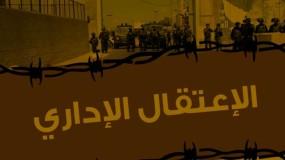 العليا الإسرائيلية ترفض الالتماسات المقدمة ضد الاعتقال الإداري للأسيرين جنازرة وقطيش