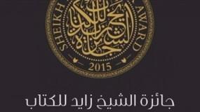 """""""جائزة الشيخ زايد للكتاب"""" تعلن أسماء الفائزين بدورتها الـ14"""