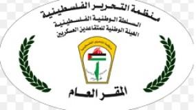 فنونة: سلمنا وفد مركزية فتح مطالب المتقاعدين العسكريين لعرضها على الرئيس عباس