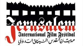 لبنان يحتضن الدورة الرابعة لمهرجان القدس السينمائي الدولي بالتزامن مع فلسطين