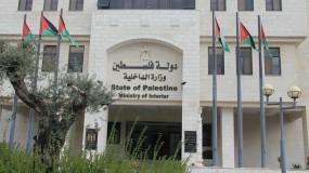 الداخلية الفلسطينية :تمدد صلاحية مجالس إدارة الجمعيات الخيرية والهيئات الأهلية وفروع الجمعيات الأجنبية